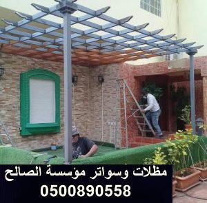 مظلات أسطح المنازل - تركيب مظلة سطح البيت بالرياض