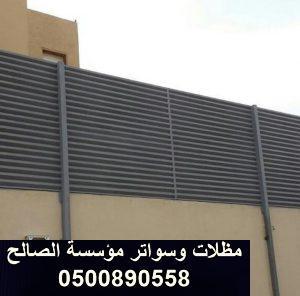سواتر الرياض - تركيب سواتر حديد 0500890558