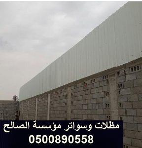 سواتر الرياض - تركيب سواتر حديد