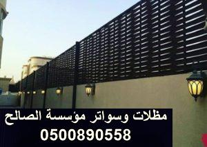حداد سواتر في الرياض