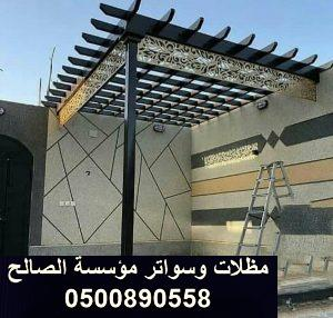 حداد مظلات وسواتر في الرياض