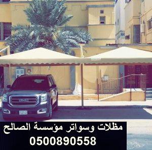 تركيب افضل انواع مظلات السيارات في الرياض