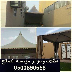 انواع مظلات الاحواش الرياض صور مظلات جديده 2020