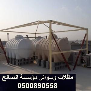 تركيب مظلات خزانات المياه تغطية خزان الماء بالرياض