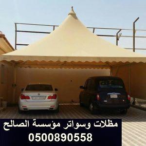 محلات تفصيل مضلات في الرياض | أسعار المظلات مع التركيب