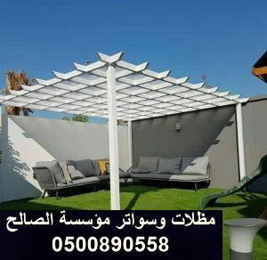 مظلات وسواتر حي الخليج الرياض وحي العقيق