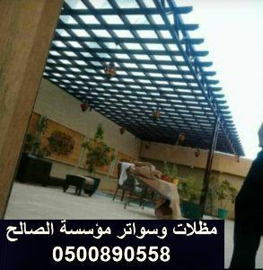 https://hainger.com/wp-content/uploads/2020/03/برجولات-الرياض-14-293x300.jpg