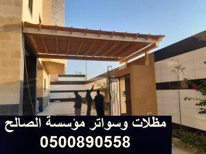 https://hainger.com/wp-content/uploads/2020/03/برجولات-الرياض-19-300x225.jpg