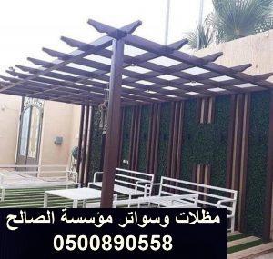 https://hainger.com/wp-content/uploads/2020/03/برجولات-الرياض-24-300x285.jpg