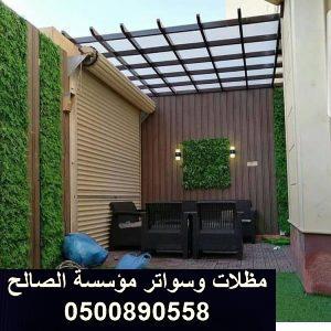 https://hainger.com/wp-content/uploads/2020/03/برجولات-الرياض-26-300x300.jpg