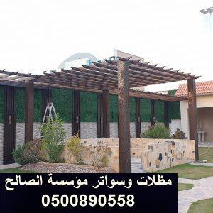https://hainger.com/wp-content/uploads/2020/03/برجولات-الرياض-39-300x300.jpg