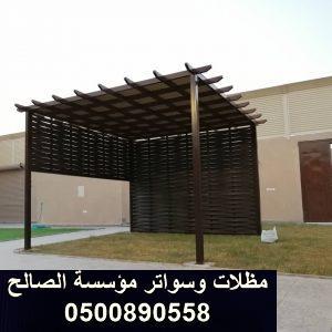 https://hainger.com/wp-content/uploads/2020/03/برجولات-الرياض-40-300x300.jpg