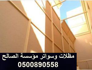 سواتر بين البيوت في الرياض