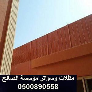 اسعار سواتر الاحواش بالرياض 0500890558