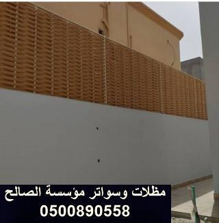 تركيب سواتر بين البيوت في الرياض