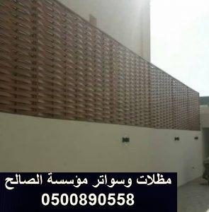 تركيب ساتر للحوش | سواتر جداريه بين البيوت في الرياض