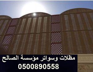 تركيب ساتر للحوش / تركيب سواتر بين البيوت في الرياض/ سواتر جدارية / تركيب سواتر جدارية