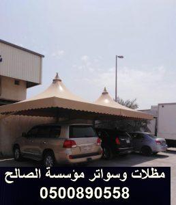 اسعار تركيب مظلات سيارات جدة