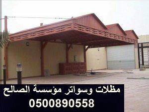 تركيب مظلات في الرياض |