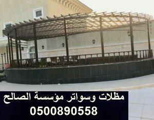 تركيب مظلات في الرياض | اجمل مظلات سيارات وحدائق واستراحات