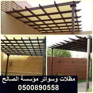 تركيب مظلات وسواتر غرب الرياض حي البديعة ولبن