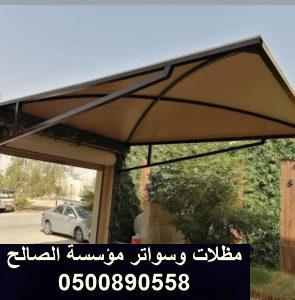 تركيب مظلات حي الخزامي الرياض 0500890558