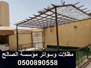تركيب مظلات حي الخزامي الرياض