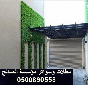 تركيب مظلات حي التعاون الرياض السعوية 2020