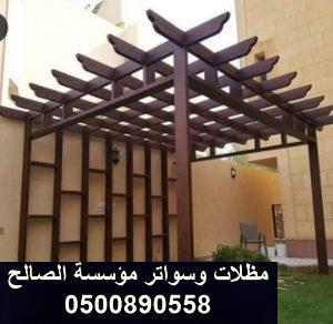 مظلات في الرياض