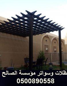 تركيب مظلات حي الياسمين بالرياض   افضل اسعار مظلات حي المروج