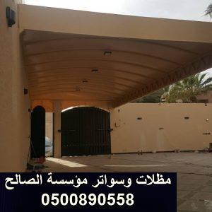 مظلات شمال الرياض