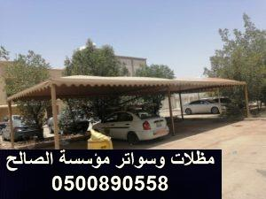 اسعار مظلات السيارات