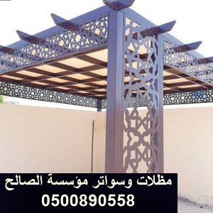 صور تركيب برجولات حديد داخل البيوت 0500890558
