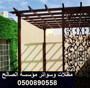 """""""مظلات حي شبرا. تركيب مظلات حي السويدي الرياض"""