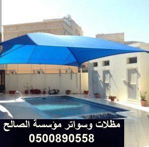 مظلات رخيصة للمسابح في الرياض 0500890558
