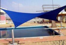 مظلات رخيصة للمسابح في الرياض | شراع تغطية المسابح