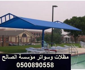 مظلات حي شبرا. تركيب مظلات حي السويدي الرياض