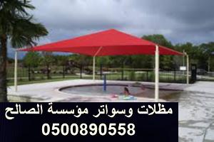 مظلات رخيصة للمسابح