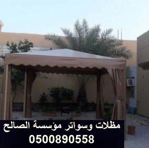 تركيب مظلات الخرج الرياض بالسعودية 2020