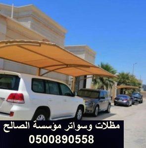 مظلات الرياض السعودية