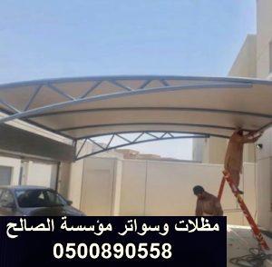 مظلات الرياض السعودية| الرياض مظلات سيارات وحدائق