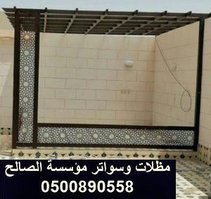 حداد مظلات الرياض