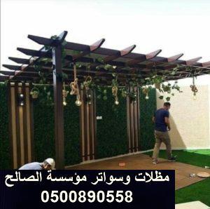 حداد مظلات الرياض باسعار رخيصة وخصومات كبيرة