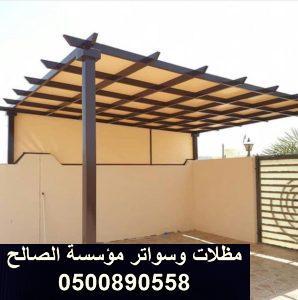 مظلات حي الرائد الرياض