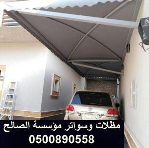 تركيب مظلات جده مظلات سيارات وحدائق
