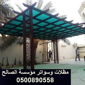 برجولات حدائق الرياض