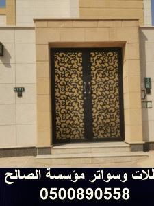 معلم حدادة ممتاز الرياض