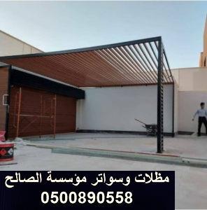 مظلات حدائق خشبية الرياض   عمل مظلة خشبية